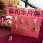 木片燒字 (4)